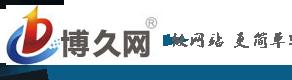 济宁网站建设第一品牌互联网品牌推广专家