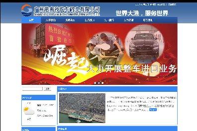 广州南沙汽车码头有限公