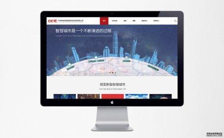 广东深圳科技网站建设 中电科官