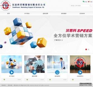 喀什品牌网站建设 汉思科营销策