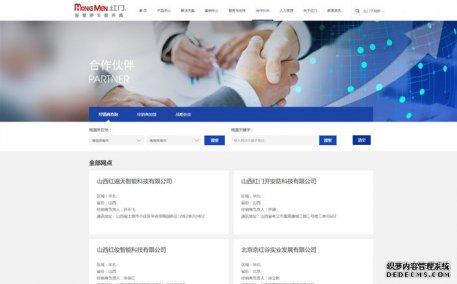 阳泉企业网站建设案例 红