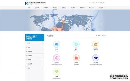 通化企业网站建设案例 广