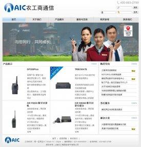 白银品牌网站建设 农工商通信网