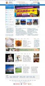 海南门户信息网站建设案