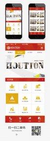 红河手机网站建设案例 HOUTTON网站