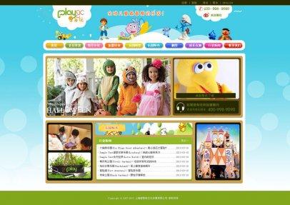 吉林普黎格文化企业网站制作方案