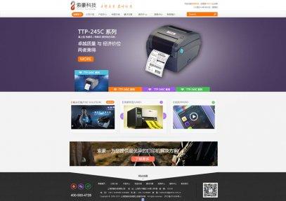 贵阳索豪科技网站建设 建立企业