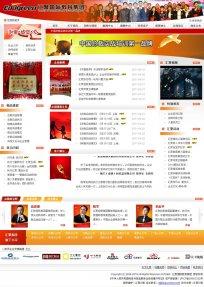 吉林品牌网站建设 汇聚国