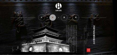 仙桃企业网站建设 汉尚文