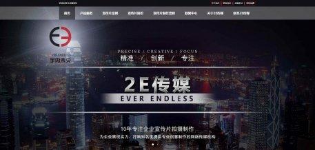 海南营销型网站建设 2E传媒企业网