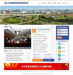 鞍山工业设备网站建设 铁路建设
