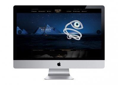 济南芭莎珠宝:营销型网站