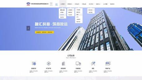 三门峡企业宣传型网站建