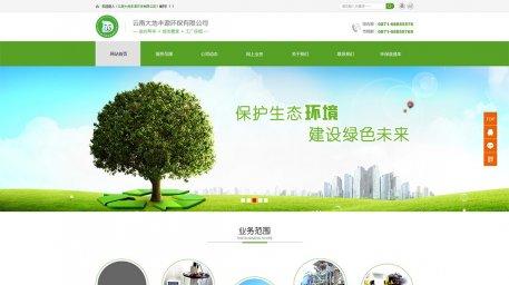 廊坊企业宣传型网站建设