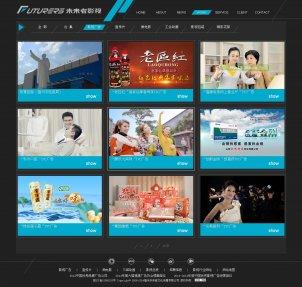 淮北网站建设 未来者文化传播网