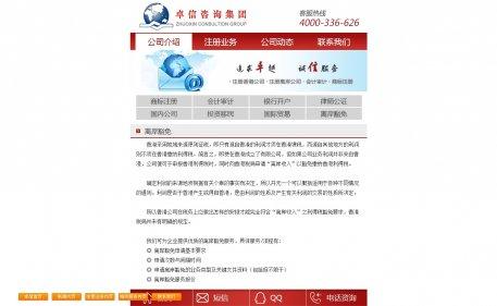 楚雄网站建设 卓信咨询集团网站