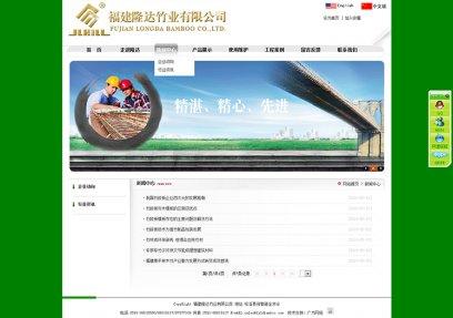 潮州网站建设 隆达竹业网站制作